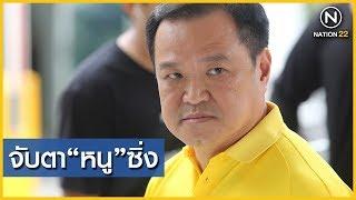"""ห้ามกระพริบตา """"หนู"""" ซิ่ง จีบ """"ส้ม""""หวาน """"เพื่อไทย""""   ขยี้ข่าวเช้า   NationTV22"""