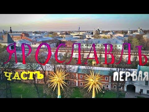 Ярославль. часть 1 - Солнечная погода