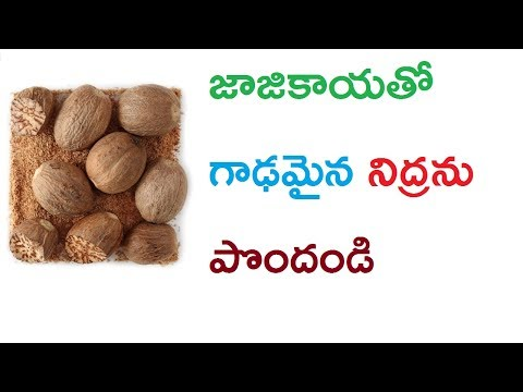 Download Uses And Benefits Of Nutmeg In Telugu Useful Information