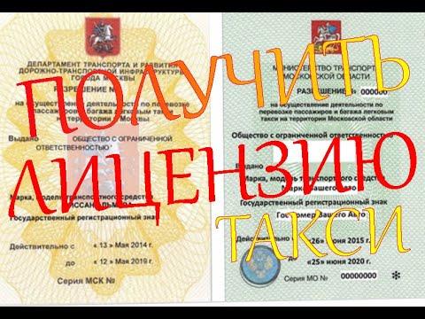 Как получить лицензию такси в москве и московской области