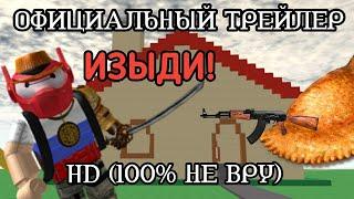 ВОЙНА ПРОТИВ ЧЕБУРЕКОВ - Официальный трейлер (2019)