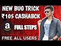 Amazon New Bug Trick! Earn Rs. 105 Cashback From Amazon Full Steps instant Proof Super Loot Offer