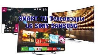Smart TV телевизоры