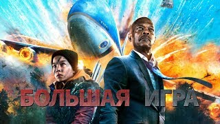 Большая игра / Big Game (2014) / Боевик, Приключения