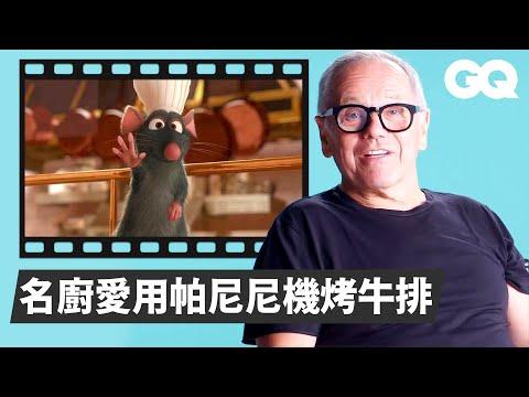 米其林名廚分析電影中的餐廳&烹飪場景