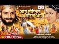 NEW Hindi Full Movie (2018) - जाग मछिन्दर गोरख आया - (FULL HD) - Superhit Devotional Movie