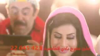 دعاية  مسرحية عايلة فن رن 2013