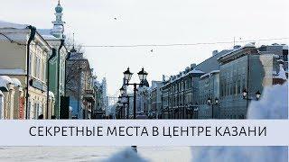 СЕКРЕТНЫЕ МЕСТА В ЦЕНТРЕ КАЗАНИ//ПОДЗЕМКА НА БАУМАНА, МЕРГАСОВСКИЙ ДОМ И МНОГОЕ ДРУГОЕ