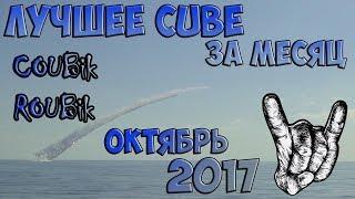 Лучшее видео по версии COUBik за Месяц Октябрь 2017