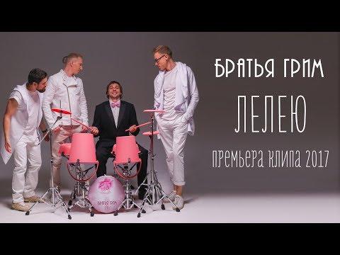 - Братья Грим — Лелею