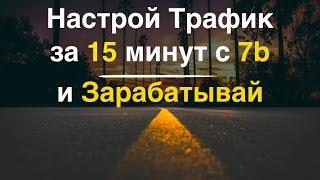 Настрой Трафик за 15 минут и Зарабатывай