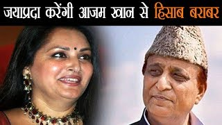 रामपुर में आजम खान को सीधी टक्कर देंगी जयाप्रदा