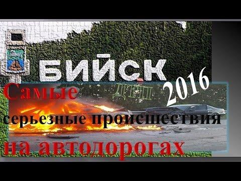 Дорожно транспортные происшествия на дорогах Алтайского края в г. Бийске  2016 году