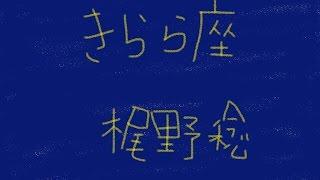 「きらら座」梶野稔オリジナル曲