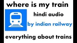 रेलवे से जुड़े कुछ जरुरी एप्प्स