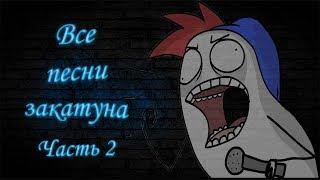 ВСЕ ПЕСНИ ЗАКАТУНА/МУЗЫКА ЗАКАТУНА/2 ЧАСТЬ