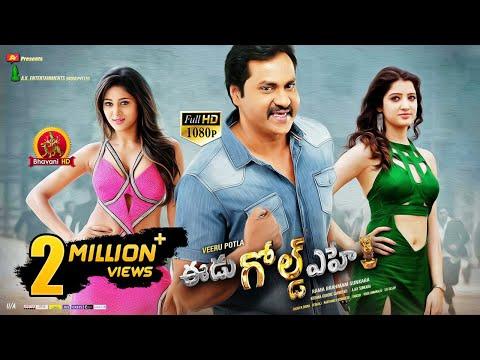 Eedu Gold Ehe Full Movie || 2017 Telugu Movies || Sunil, Sushma Raj, Richa Panai