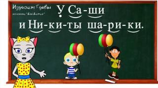 Уроки 13-15. Учим буквы Т, И, П, читаем слоги, слова и предложения вместе с кисой Алисой