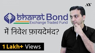 Bharat Bond ETF 2020 – Review & LIVE Demo for Investing (हिंदी में)