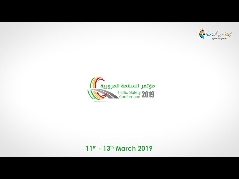 مؤتمر السلامة المرورية 2019