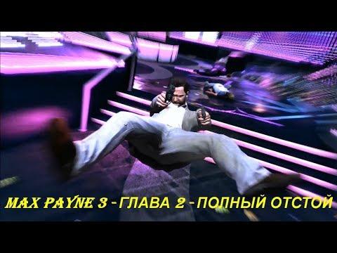 MAX PAYNE 3 - ГЛАВА 2 - ПОЛНЫЙ ОТСТОЙ
