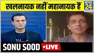Bollywood के खलनायक से हिंदुस्तान के महानायक sonu sood exclusive interview