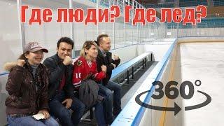 Каннын 360, часть 3 - хоккей Россия-Корея