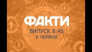 Факты ICTV - Выпуск 8:45 (06.06.2019)