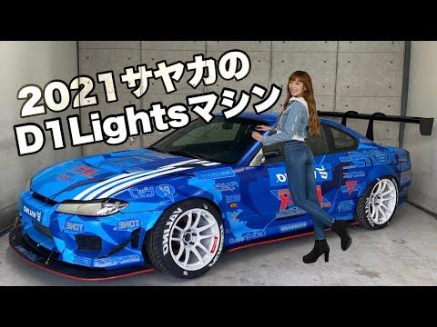 下田紗弥加選手のD1ライツの新型マシンがばっちり確認できる動画
