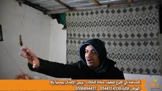 جمعية يافا تهرّع لاغاثة 5 عائلات متضررة جراء مياه الأمطار في بيارة دكة
