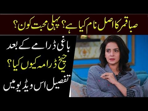 Saba Qamar Spoke About Her Breakup