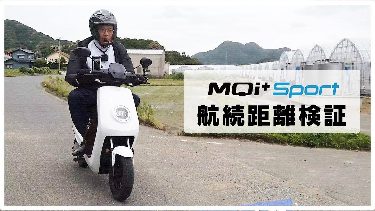 【ハイスペック】原付二種に劣らぬパワー!電動バイクMQi+Sportの航続距離を検証!【原付一種】
