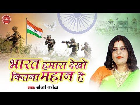 भारत हमारा देखो कितना महान है
