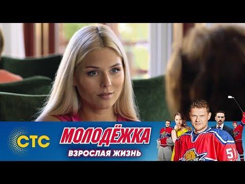 Настя шантажирует Орлову | Молодежка | Взрослая жизнь (видео)