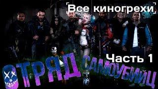 """Все киногрехи и киноляпы фильма """"Отряд самоубийц"""", Часть 1"""