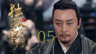 獨孤皇后 05 | Queen Dugu 05(陳喬恩、陳曉、海陸等主演)