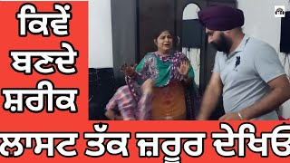 ਕਿਵੇਂ ਬਣਦਾ ਹੈ ਸ਼ਰੀਕ A Real Story | Jagga Sohi | Rajinder Rozy | PS Cheema | Short Punjabi Movie