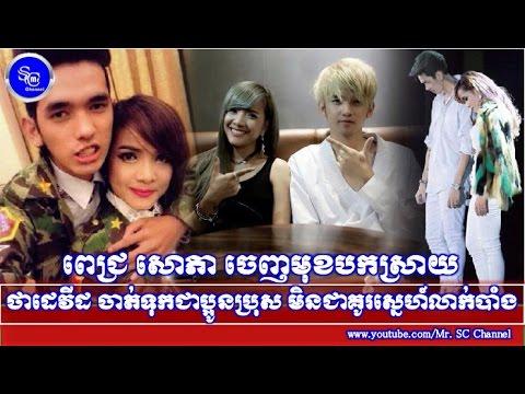 ស្ដាប់ពេជ្រ សោភា បកស្រាយចំពោះរឿងអាស្រូវជាមួយដេវីត, Khmer Hot News, Mr. SC Channel,