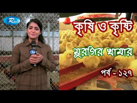 Krishi O Krishti | কৃষি ও কৃষ্টি | Episode-127 | Rtv Lifestyle