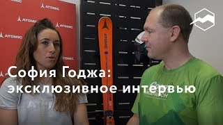 София Годжа: Эксклюзивное интервью