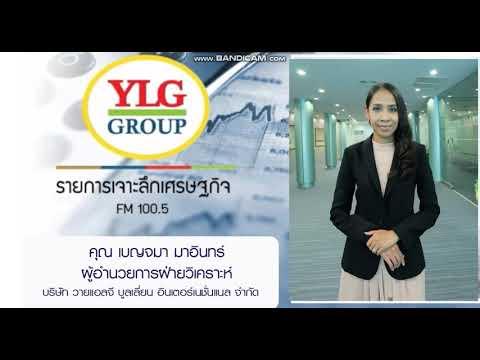 รายการ เจาะลึกเศรษฐกิจ by YLG 17-02-63