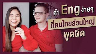 ฝีกออกเสียง คำศัพท์ง่ายๆ ที่คนไทยส่วนใหญ่ พูดผิด!!