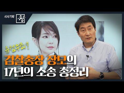 시시기획창 유검무죄 17년의 소송 총정리