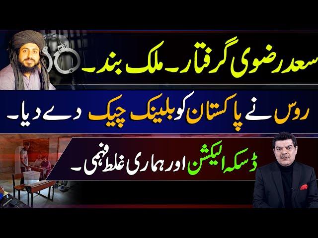 روس نے پاکستان کو بلینک چیک دے دیا- سعد رضوی گرفتاری، ملک بند