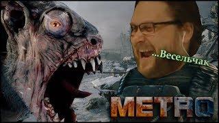 КУПЛИНОВ СТЕЛСИТ в Metro Exodus #1 (СМЕШНЫЕ МОМЕНТЫ)