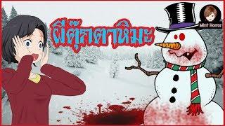 ผีตุ๊กตาหิมะ! เขย่าขวัญ คริสต์มาสนี้ต้องเชือด ผีฝรั่ง l SnowmanHorror