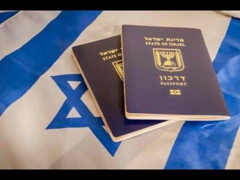 "Израиль Нагария ""Даркон"" (Загр. Паспорт)Репатриация"