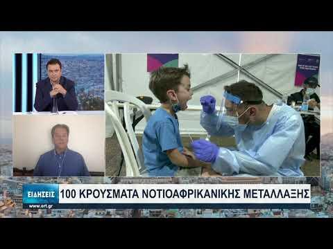 Η μετάλλαξη Δέλτα στο 50% των νέων μολύνσεων | 16/07/2021 | ΕΡΤ