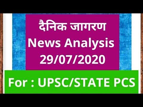 Dainik Jagran News Analysis Today   UPSC/STATE PCS   R S PATEL   Dainik Jagran for #UPSC #IAS #BPSC