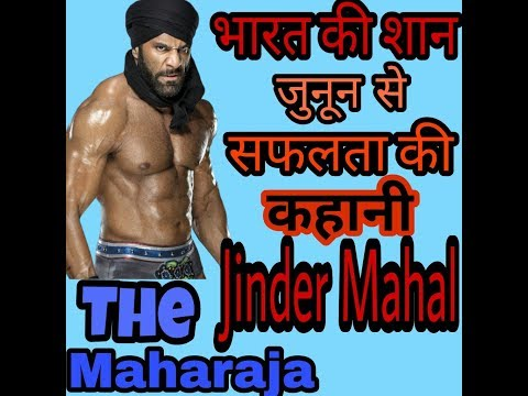 Jinder Mahal History & Biography in Hindi , Documentary & Life Story of WWE Champion Lifestyle